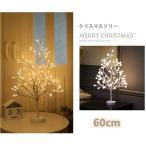 クリスマスツリー 卓上 60CM クリスマスツリー北欧風 クリスマスツリー LED ホワイト ブランチツリー  白樺  LEDライトが点滅するツインクルライト仕様