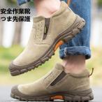 安全靴 メンズ おしゃれ つま先保護 スニーカー 作業靴 ハイカット メンズ  鋼先芯 ミッドソール 軽量 通気 耐摩耗 衝撃吸収  登山靴