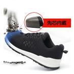 スニーカー 安全靴 メンズ レディース つま先保護 おしゃれ スニーカー風安全靴 作業靴 防護鋼片付き 軽量化 刺す叩く防止 安全靴レディース 大きいサイズ