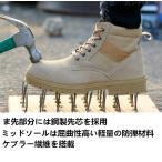 安全靴 メンズ おしゃれ つま先保護 スニーカー ハイカット安全靴 メンズ  鋼先芯 ミッドソール 耐磨耗 衝撃吸収 工事現場アウトドア 作業靴 登山靴