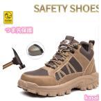 安全靴 メンズ レディース おしゃれ 作業靴 労働保険靴 工業と建築靴 耐磨耗 衝撃吸収 鋼先芯 刺す叩く防止 防滑 絶縁 通気性抜群 防臭 レザー 男女兼用