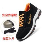 安全靴 作業靴 先芯入り スニーカー メンズ メッシュ 超通気 鋼先芯 ケブラー繊維ミッドソール 軽量  男女兼用 アウトドア靴