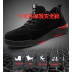 安全靴 メンズ おしゃれ つま先保護  ケブラー中底 安全靴 レディース  作業靴 メンズ レディース 鋼先芯 鋼製ミッドソール 軽量 通気 耐摩耗 衝撃吸収 男女兼用