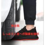 安全靴 スニーカー 作業靴 メンズ レディース 鋼先芯 鋼製ミッドソール 防刺し靴 通気性良い 耐摩耗 衝撃吸収 男女兼用 アウトドア靴 登山靴 安全靴おしゃれ