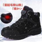 登山靴 メンズ 裏起毛 ハイカット防水 防滑 暖かめ 登山靴メンズ  アウトドア スノーブーツ トレッキングシューズ  防滑 防寒靴 登山靴メンズ ワークブーツ