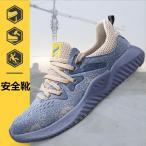セール 安全靴 先芯 作業靴 スニーカー メンズ 鋼先芯 ケブラー繊維 ミッドソール 軽量 通気性 耐油 ワーキングシューズ 登山靴 耐滑 通気性良い