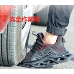 つま先保護 安全靴作業靴 メンズ レディース スニーカー 先芯入れ セーフティーシューズ 通気性 耐滑 軽量 登山靴 刺す叩く防止 おしゃれ ハイキングシューズ