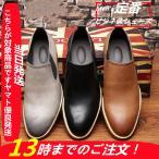 ビジネスシューズ スリッポン 革 靴 サイドゴア メンズ ビジネス シューズ ウォーキング  シンプル 紳士 おしゃれ 革靴 通勤靴 歩きやすい