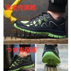 安全靴 メンズ 作業靴 スニーカー ワークシューズ 超通気 鋼先芯(JIS H級相当) 軽量 耐滑ソール セーフティーシューズ おしゃれ ハイキングシューズ
