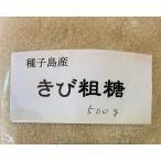 きび粗糖500g 種子島産 天然砂糖 さとうきび砂糖