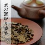 有機京の釜入り番茶 ティーパック
