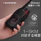 トランシーバー 無線機 超長距離タイプ 携帯型 簡単操作 2台セット 子供 ペット