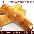 送料無料 食べ応え抜群のクッキーシューエクレア17cm 4本セット シュークリーム クリスマス お歳暮 ハロウィン