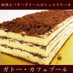 コーヒーバタークリームとチョコレートのオペラ風ガトー・ショコラブール 父の日 お中元