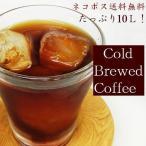送料無料 ネコポス 元カフェ華ももの水出しコーヒー約4L分 コールドブリュー