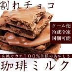 メール便・DM便 有機カカオの割れチョコミルクコーヒー250g 代引き・時間指定・他商品同梱不可