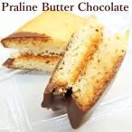 送料無料 プラリネバターショコラサンド5個入り 手土産 フィナンシェ 焼き菓子 お取り寄せ バレンタイン ホワイトデー
