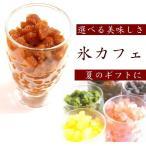 10種類から選べる 氷カフェ 父の日 お中元 ギフト