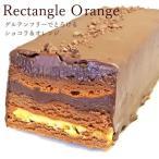 送料無料 レクタングルオレンジ8cmハーフサイズ 2個ギフトセット チョコレートケーキ グルテンフリー 母の日 父の日