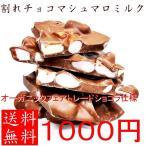 ショッピングチョコ DM便 有機カカオの割れチョコミルクマシュマロ250g 代引き・指定日・他商品同梱不可
