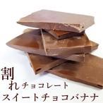 送料無料 割れチョコレートチョコバナナ200g×2袋セット 選べる種類 訳あり お試し 2点以上で1袋増量