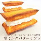 送料無料 生ミルクバターサンド5個入り 手土産 フィナンシェ 焼き菓子 お取り寄せ バレンタイン ホワイトデー