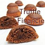 4つのチョコレートのプチトリュフフィナンシェ3個入り バレンタイン ホワイトデー 義理チョコ お試し プチギフト