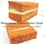 台湾カステラ仕立てのしっとりふんわり華ももカフェバターサンド15cm 新カステラ バターケーキ バレンタイン ホワイトデー
