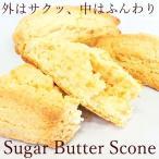 送料無料 選べるふんわり柔らかスコーン4種類各3個の12個セット シュガーバター チョコレート お取り寄せ 母の日 父の日