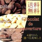 ショッピングチョコ 送料無料 訳あり選べる4通りのクーベルチュールチョコレート900g