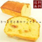 送料無料 さつまいもと栗のスイートポテトフィナンシェ17cm  お歳暮 鹿児島 焼き芋 焼き菓子 ギフト 手土産 マロン
