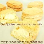訳あり個包装のみ極上ミルク感溢れるダックワーズプレミアムバターミルク 16個 梱包箱無し配送 ホワイトデー 母の日