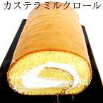 送料無料 カステラのようにしっとり甘いカステラミルクロールケーキ17cm バレンタイン ホワイトデー