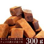 訳あり お試し 簡易梱包 不ぞろい生チョコレート200g 業務用 ビター ミルク ミックス