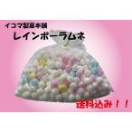 《送料無料》数量限定 ☆幻のラムネ☆ イコマ製菓本舗 レインボーラムネ 700g