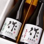 お歳暮 2021 三重の日本酒飲み比べセット 作 ざく 純米酒 純米吟醸 日本酒 飲み比べセット 300ml 2本【化粧箱&送料込(一部除く)】