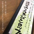 情熱のさとうきびシロップ 伊勢志摩産さとうきび使用 200g 【よこやま 三重県志摩市】