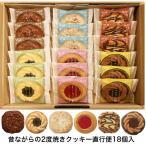 ※ ロシアケーキ 〜直行便〜 18個入 / 送料無料 焼き菓