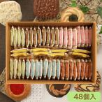 ※ ロシアケーキ お徳用 パック 48個入 ( 6種 の 詰め
