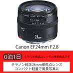貸し屋で買える「【レンタル】Canon EF24mm F2.8【単焦点】(1日)」の画像です。価格は2,680円になります。
