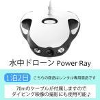【レンタル】POWER RAY【水中ドローン】(2日)