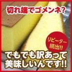 【人気のわけあり商品】切れ端カステラ(ハニー)3袋セット(数量限定)
