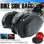 バイク用 サイドバッグ 2個セット 大容量 ツーリング や 旅行 に使える レインカバー付 MI-BIKE-SBAG 即納