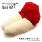 高品質 ひざまくらクッション 女性の太ももを忠実に再現 赤ミニスカート ET-HIZAMA-RD