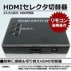 HDMIセレクター 切替器 リモコン自動 KZ-HDSEL 即納