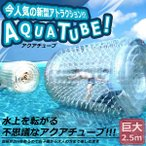 Yahoo!絆ネットワーク巨大2.5mの水上を転がるアクアチューブリラックス レース イベント アクアボール ビッグ ジャンボ 大型 特大 大きい KZ-AQUA-T  予約
