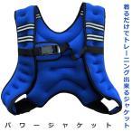 総重量約5kg 男女兼用の 究極 パワージャケット 着るだけでトレーニング 腹筋/スクワット等 筋トレ に最適! KZ-POWER-DX 即納