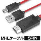 MHL �����֥� ���ޥ� HDMI �Ѵ� ü�� �ޥ����� USB 11pin ����� �ƥ�� HDTV �����ץ� �̿� YouTube ��ñ ��³ MHL Samsung Galaxy MHL