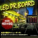 LED PRボード 40×60 看板 電光掲示板 メニュー ブラックボード KZ-LEDBD-4060 即納