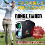 ゴルフ レーザー距離計測計 スキャンモード スピード計測 400m LCD内蔵 広範囲 計測 距離  KZ-GOLKR 即納